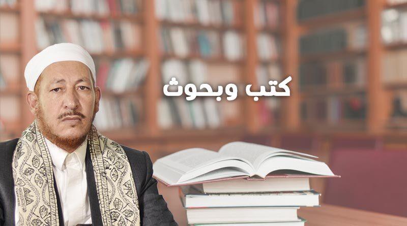 الكتب والبحوث المطبوعة